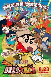 Download Shinchan in Very Very Tasty Tasty (2013) Full Movie In Hindi Dubbed 480p [300MB]