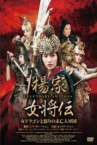 Download Legendary Amazons (2011) Full Movie In Hindi (Dual Audio) 480p [300MB]